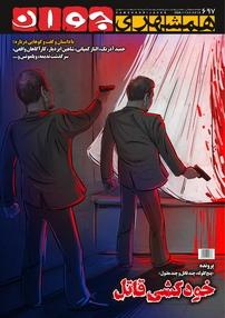 مجله هفتهنامه همشهری جوان - شماره ۶۹۷