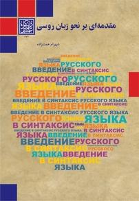 کتاب مقدمهای بر نحو زبان روسی