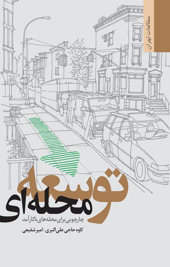 کتاب توسعه محلهای