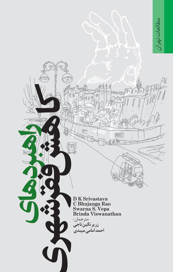 کتاب راهبردهای کاهش فقر شهری