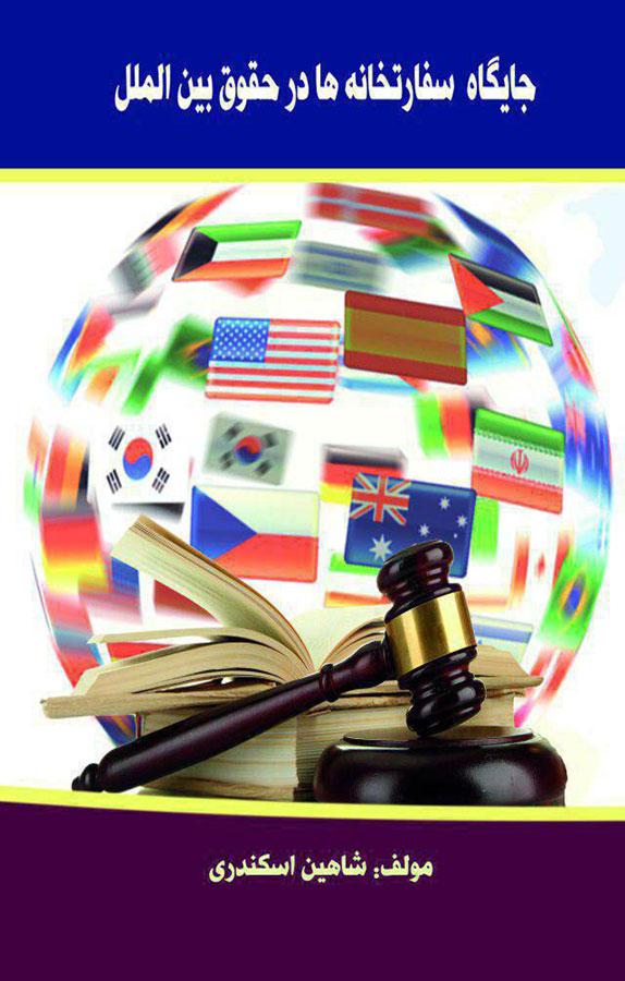 کتاب جایگاه سفارتخانهها در حقوق بینالملل