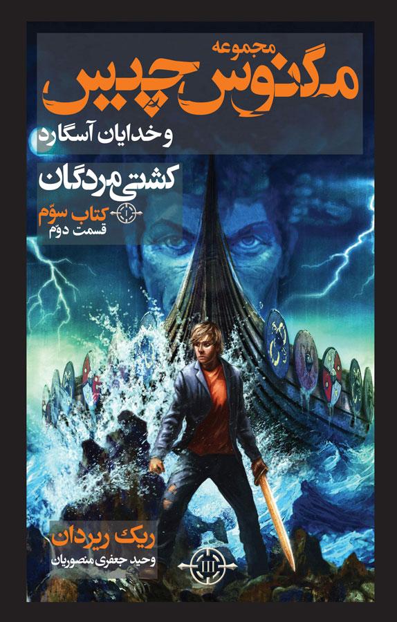کتاب کشتی مردگان