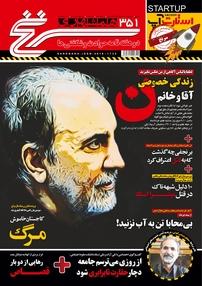 مجله دوهفتهنامه سرنخ - شماره ۳۵۱