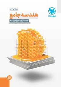 کتاب هندسه جامع - پایه دهم، یازدهم و دوازدهم