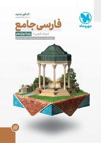 کتاب فارسی جامع