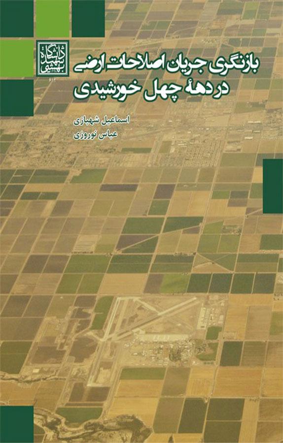 کتاب بازنگری جریان اصلاحات ارضی در دهۀ چهل خورشیدی