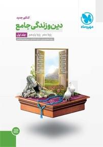 کتاب دین و زندگی جامع - پایه دهم - پایه یازدهم - جلد اول