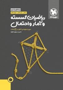 کتاب جمعبندی ریاضیات گسسته و آمار و احتمال