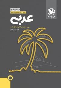 کتاب جمعبندی عربی