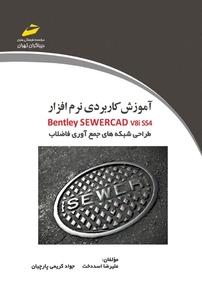 کتاب آموزش کاربردی نرمافزار Bentley SewerCAD v۸ i SS۴