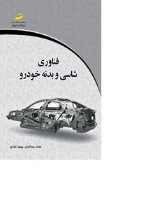 کتاب فناوری شاسی و بدنه خودرو