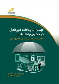کتاب مهندسی پدافند غیرعامل در فناوری اطلاعات