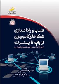 کتاب نصب و راهاندازی شبکههای کامپیوتری از پایه تا پیشرفته