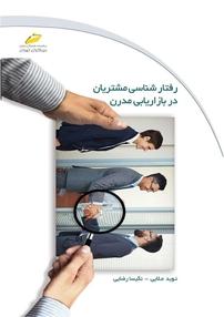 کتاب رفتارشناسی مشتریان در بازاریابی مدرن