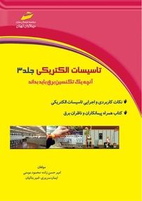 کتاب تاسیسات الکتریکی جلد سوم