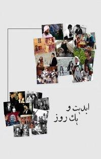 پادکست ابدیت و یک روز - ویژه انتشار چهارمین رای گیری ده سالانه منتقدان سینمای ایران