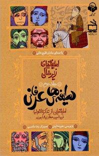 کتاب صوتی لطیفههای عرفانی