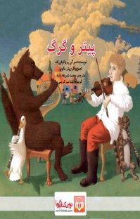 کتاب صوتی پیتر و گرگ