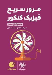 کتاب لقمه طلایی مرور سریع فیزیک کنکور