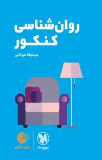 کتاب لقمه طلایی روانشناسی کنکور