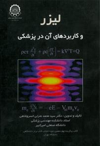 کتاب لیزر و کاربردهای آن در پزشکی