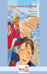کتاب صوتی چوسکیت به مدرسه میرود
