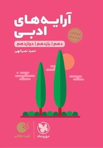 کتاب لقمه طلایی آرایههای ادبی
