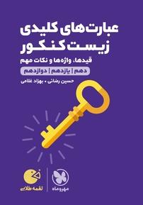 کتاب لقمه طلایی عبارتها کلیدی زیست کنکور