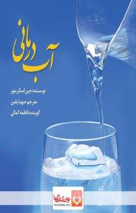 کتاب صوتی آب درمانی