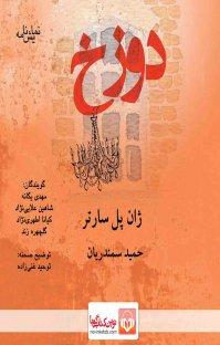 کتاب صوتی نمایشنامه دوزخ
