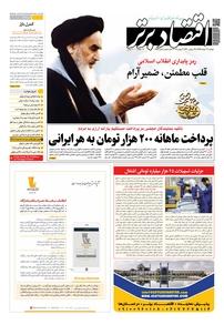 مجله هفتهنامه اقتصاد برتر شماره ۴۸۸