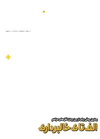 مجله ماهنامه تندرستی - شماره ۲۰۵