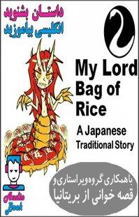 کتاب صوتی My Lord Bag of Rice