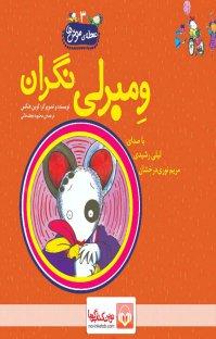 کتاب صوتی محله موشها - ۳