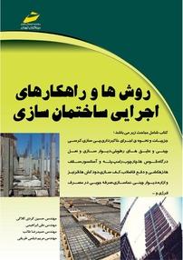 کتاب روشها و راهکارهای اجرایی ساختمانسازی