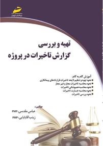 کتاب تهیه و بررسی گزارش تاخیرات در پروژه