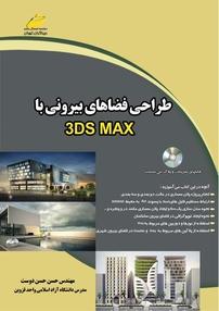 کتاب طراحی فضاهای بیرونی با ۳ DS MAX