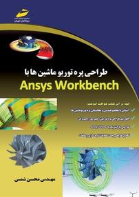 کتاب طراحی پره توربو ماشینها با Ansys workbench