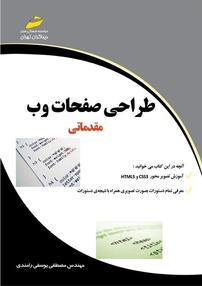 کتاب طراحی صفحات وب مقدماتی