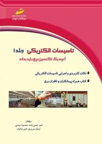 کتاب تاسیسات الکتریکی جلد اول
