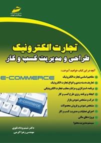 کتاب تجارت الکترونیک طراحی و مدیریت کسب و کار