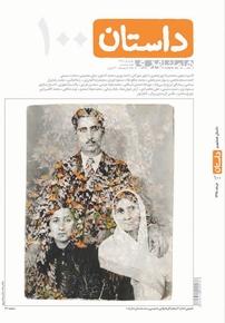 مجله همشهری داستان - شماره ۱۰۰