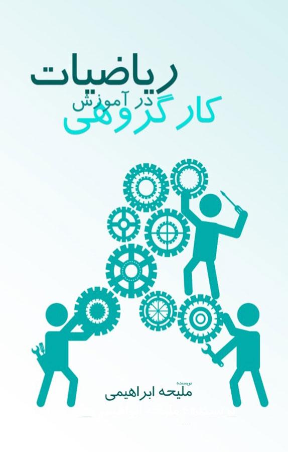 کتاب کارگروهی در آموزش ریاضیات