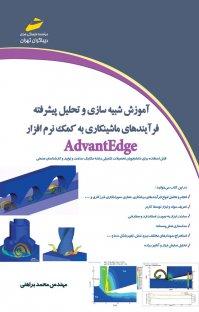 کتاب آموزش شبیهسازی و تحلیل پیشرفته فرآیندهای ماشینکاری به کمک نرمافزار Advant Edge