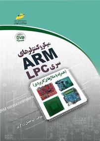 کتاب میکروکنترلهای ARM سری LPC
