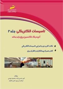 کتاب تاسیسات الکتریکی جلد دوم