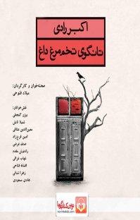 کتاب صوتی نمایشنامه تانگوی تخم مرغ داغ