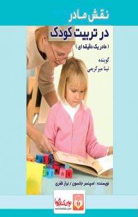 کتاب صوتی نقش مادر در تربیت کودک