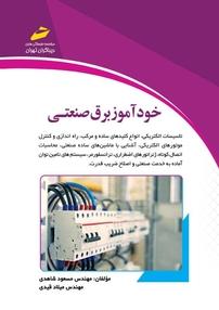 کتاب خودآموز برق صنعتی