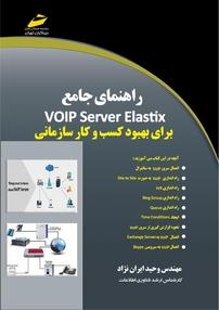 کتاب راهنمای جامع VOIP SERVER Elastixبرای بهبود کسب و کار سازمانی